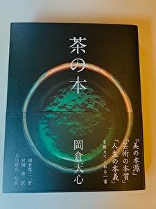 bookoftea1.jpg